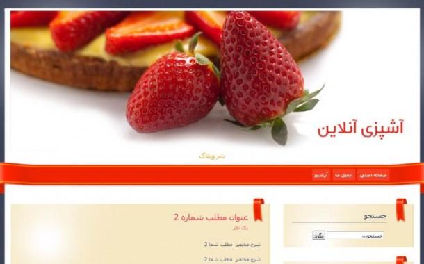 قالب آشپزي براي وبلاگ