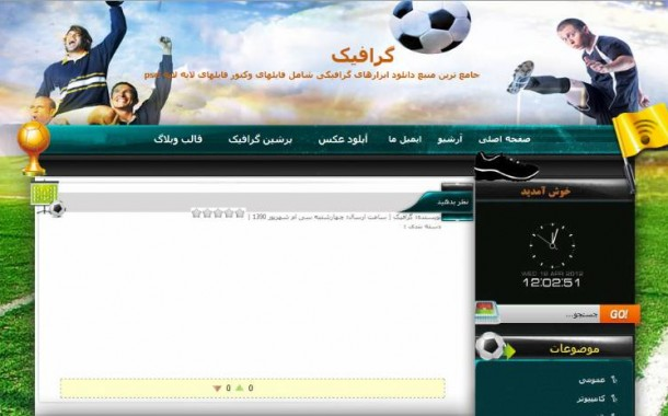 قالب وبلاگ جهان فوتبال