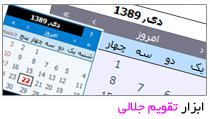تقویم جلالی هجری شمسی برای وبلاگ و وبسایت