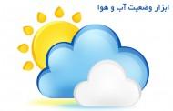 ابزار نمایش وضعیت آب و هوای شهرهای ایران