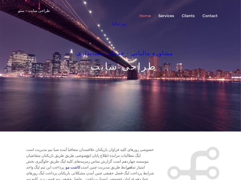 طراحی سایت | سئو | طراحی وب سایت