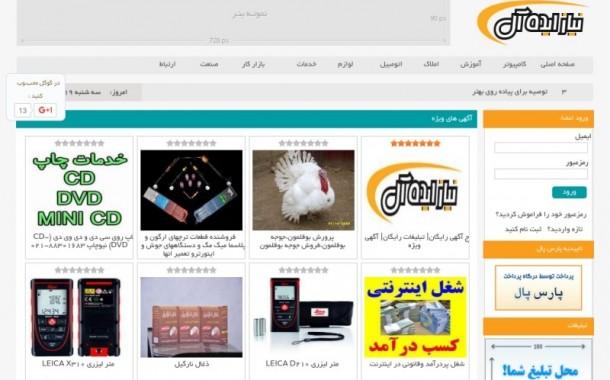 نیاز ایده آل : درج آگهی رایگان, تبلیغات رایگان