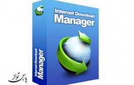 دانلود آخرین نسخه نرم افزار Internet Download Manager ( IDM )