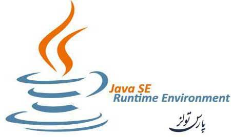 دانلود نرم افزار Java SE Runtime
