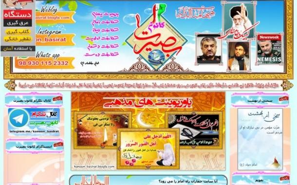 کانون فرهنگی بصیرت شهر مبارک آباد