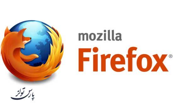 دانلود آخرین نسخه نرم افزار موزیلا فایرفاکس