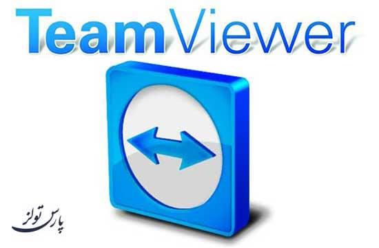 دانلود آخرین نسخه نرم افزار TeamViewer برای ویندوز
