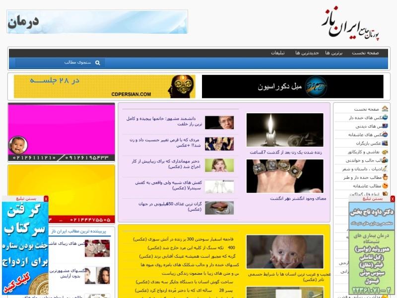 پورتال جامع شامل مطالب جالب، خواندنی، عکس، اس ام اس، پزشکی - ایران ناز