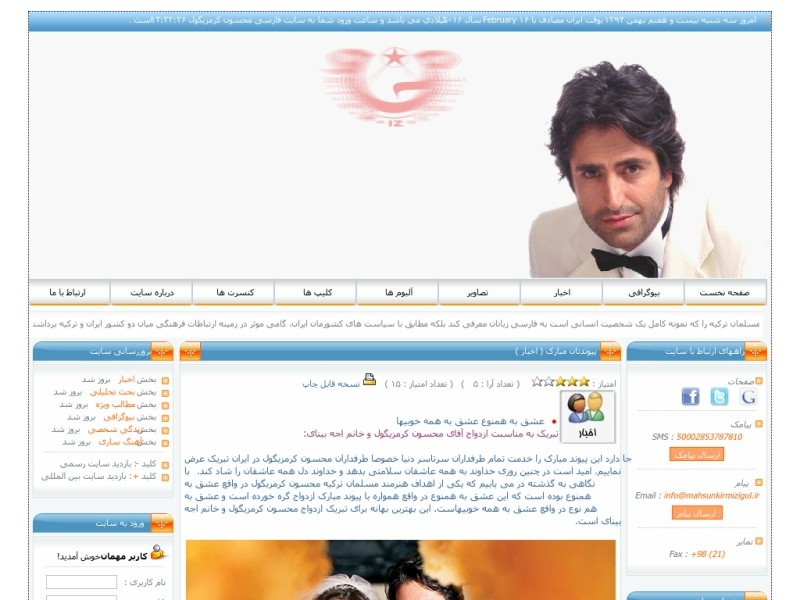 Mahsun Kirmizigul Persian Website