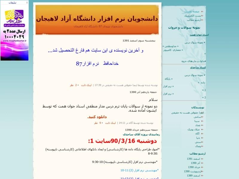 دانشجویان نرم افزار دانشگاه آزاد لاهیجان
