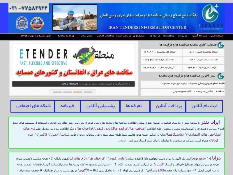 ایران تندر-اطلاعات مناقصه ها و مزایده های ایران و بین الملل