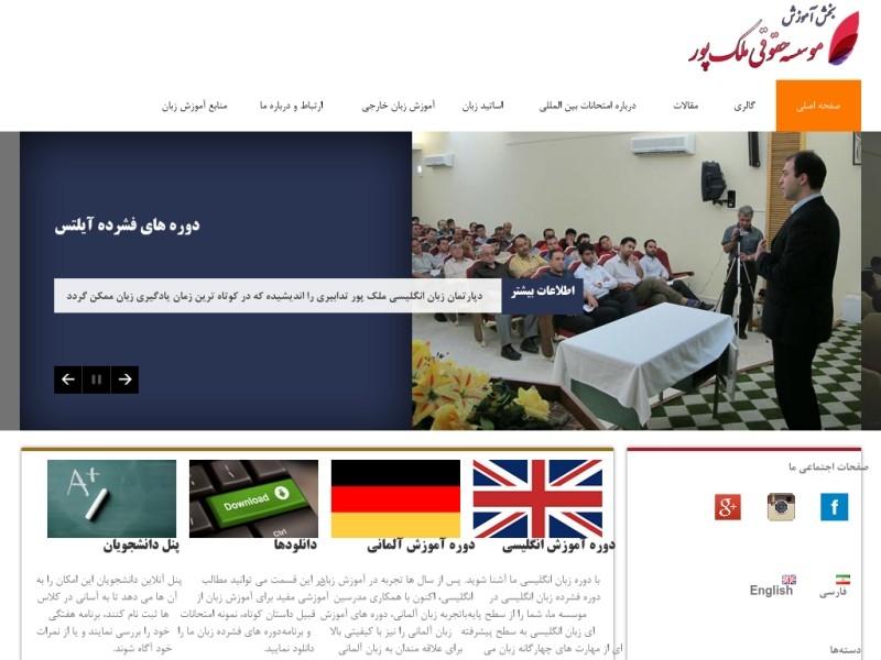 موسسه برگزیدگان ملک پور