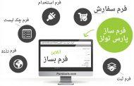 ابزار فرم ساز آنلاین