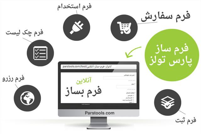 formsaz-online