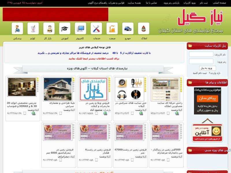 نیازگیل | نیازمندی های استان گیلان