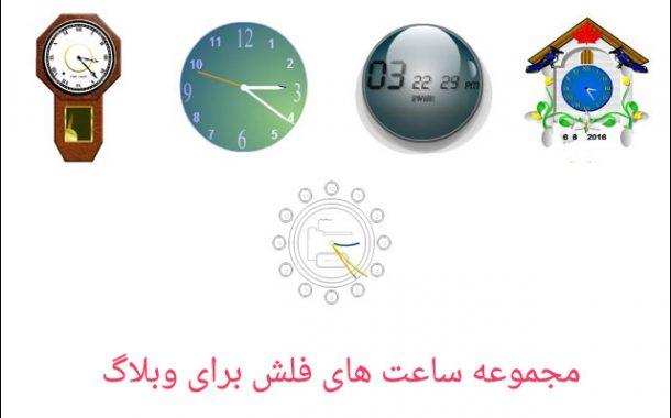 مجموعه ساعت های فلش برای وبلاگ