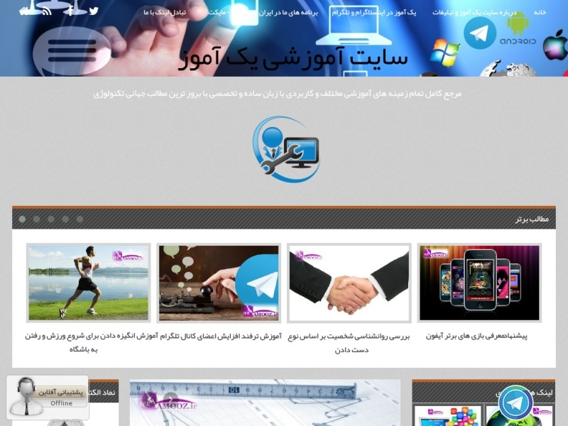 سایت آموزشی یک آموز