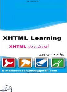 Amozesh-XHTML