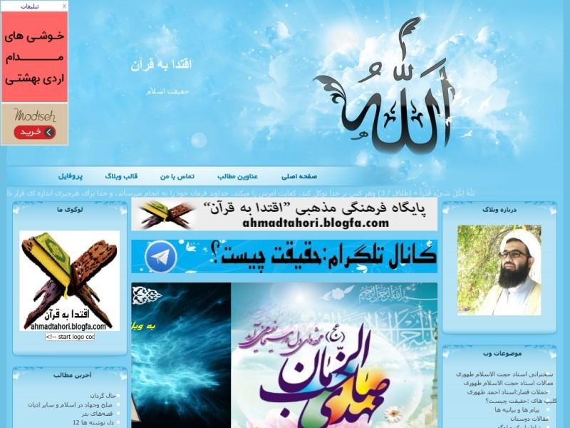 اقتدا به قرآن