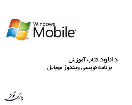 کتاب آموزش برنامه نویسی ویندوز موبایل