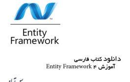 دانلود کتاب فارسی آموزش 4 Entity Framework