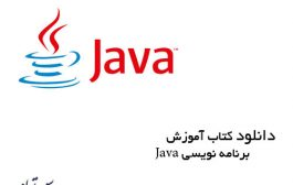 دانلود کتاب آموزش برنامه نویسی Java