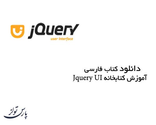 دانلود کتاب فارسی آموزش کتابخانه Jquery UI