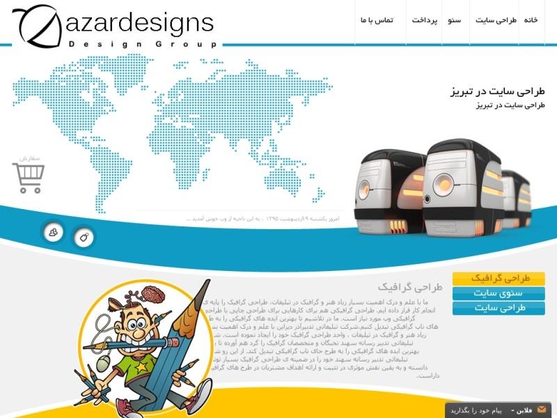 طراحی سایت در تبریز - طراحی سایت در تبریز