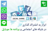 ابزار به اشتراک گذاری مطالب در شبکه های اجتماعی و برنامه های موبایلی