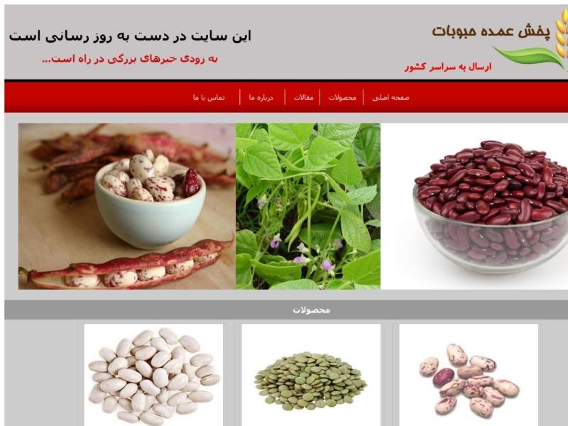 خرید و فروش عمده حبوبات ، فروش و خرید عمده لوبیا چیتی ، فروش و خرید عمده لوبیا قرمز ، لوبیا سفید ، خرید و فروش عمده برنج هندی پاکستانی ، خرید و فروش عمده عدس ایرانی خارجی