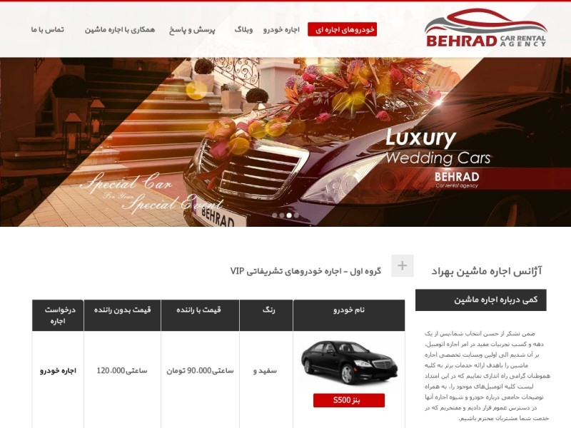 آژانس خودرو بهراد - خودروهای اجاره ای