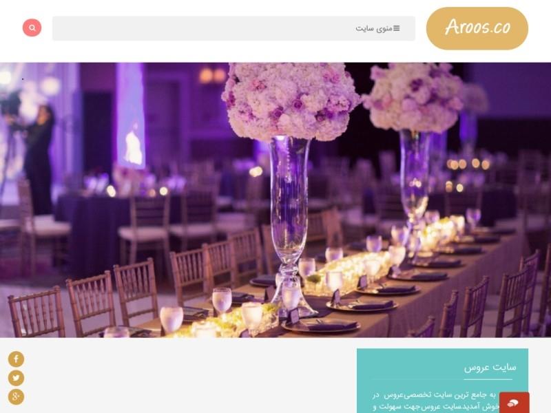 عروس - سایت عروس