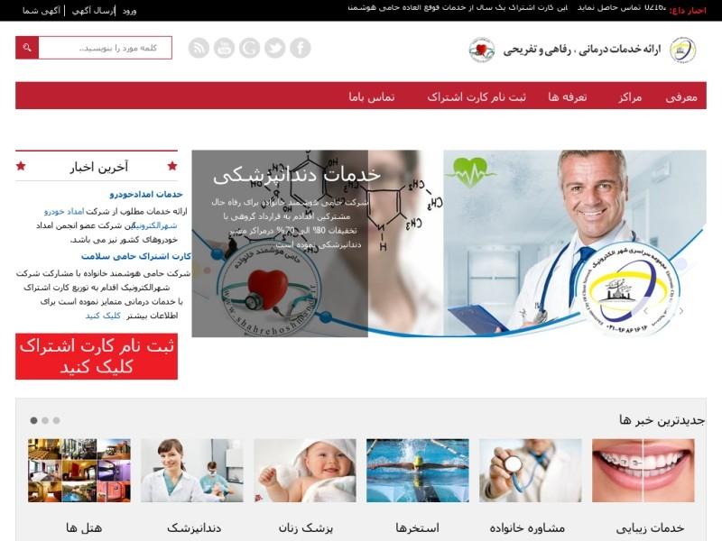 خدمات درمانی|دندانپزشکی|رفاهی|حقوقی|خبری|کارت تخفیف