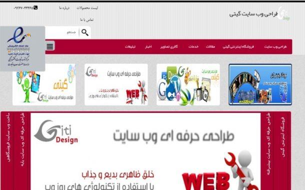 طراحی وب سایت گیتی