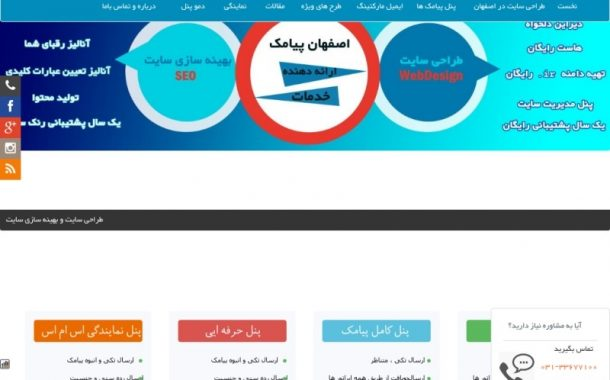 اصفهان پیامک| پنل ارسال اس ام اس در اصفهان|طراحی سایت در اصفهان
