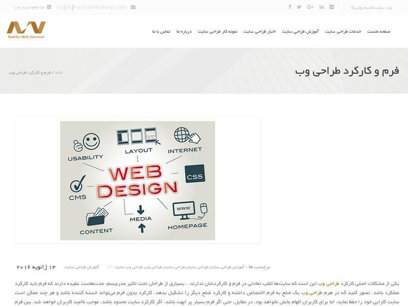 طراحی سایت نوتریکا | آموزش طراحی سایت -فرم و كاركرد طراحی وب