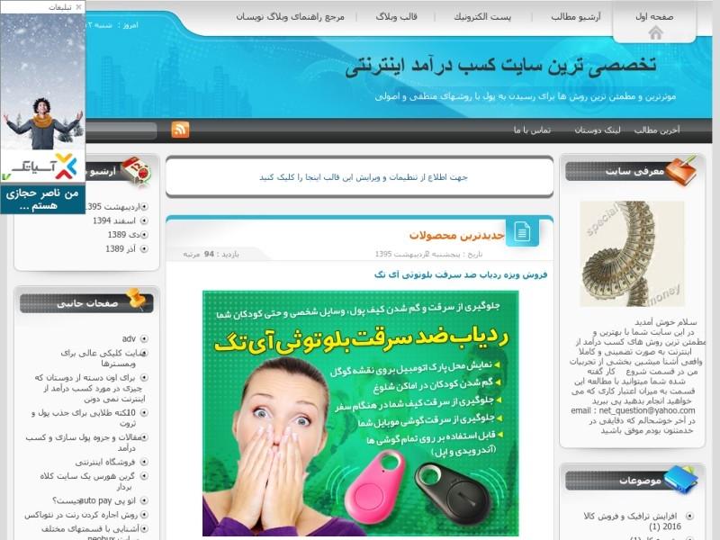 تخصصی ترین سایت کسب درآمد اینترنتی