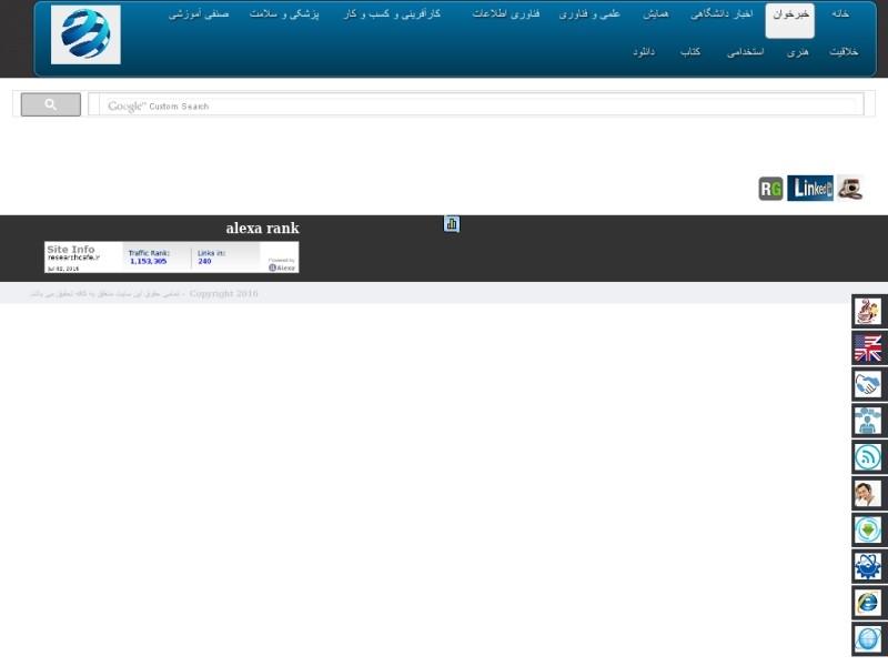 خبرخوان - کافه تحقیق