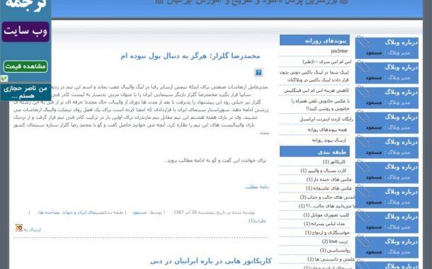 ₪ بزرگترین پرتال دانلود و تفریح و آموزش ایرانیان ₪
