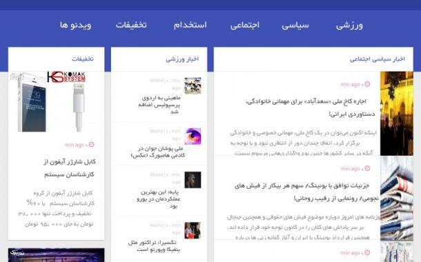 پایگاه خبری شهرما - اخبار ورزشی، سیاسی، اجتماعی، استخدام و تخفیفات