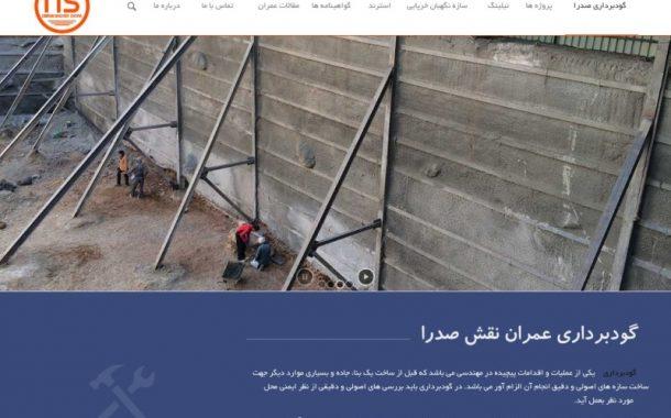 صفحه اصلی - سازه نگهبان و تحکیم گود