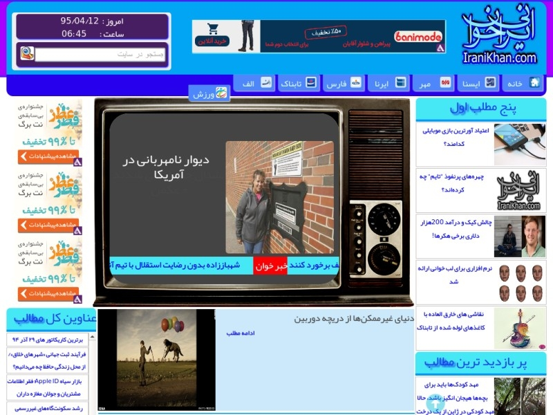 ایرانی خوان|مطالب جالب و خواندنی