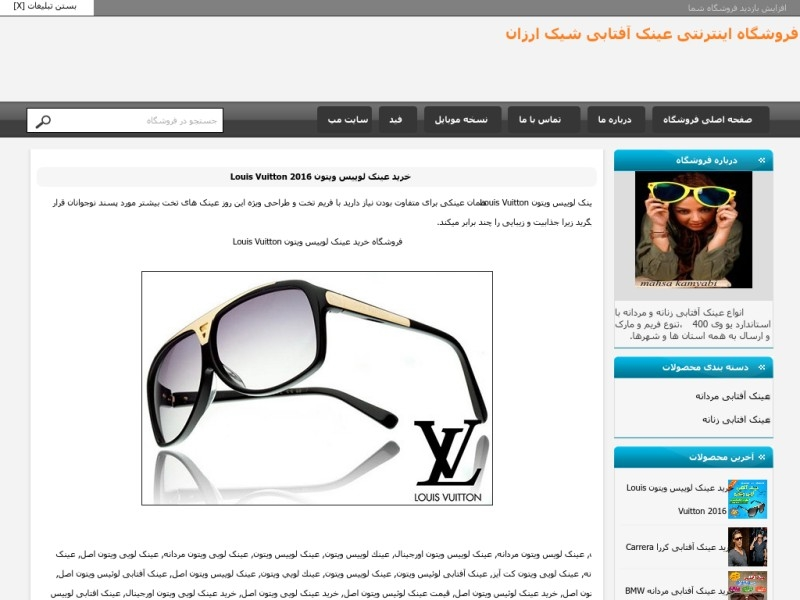 فروشگاه اینترنتی عینک آفتابی شیک ارزان