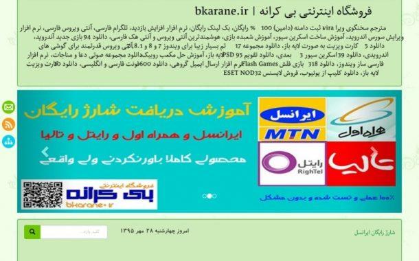 فروشگاه اینترنتی بی کرانه | bkarane.ir