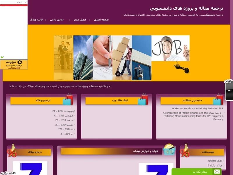 ترجمه مقاله و پروژه های دانشجویی