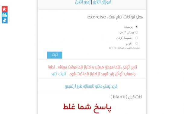 آزمون آنلاین زبان انگلیسی - تعیین سطح زبان انگلیسی