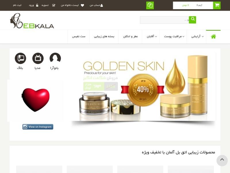 فروشگاه اینترنتی ای بی کالا etre belle فروش اینترنتی محصولات زیبایی