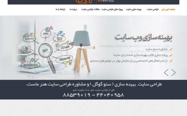 طراحی سایت , طراحی وب سایت , سئو گوگل | طراحی سایت وبنا