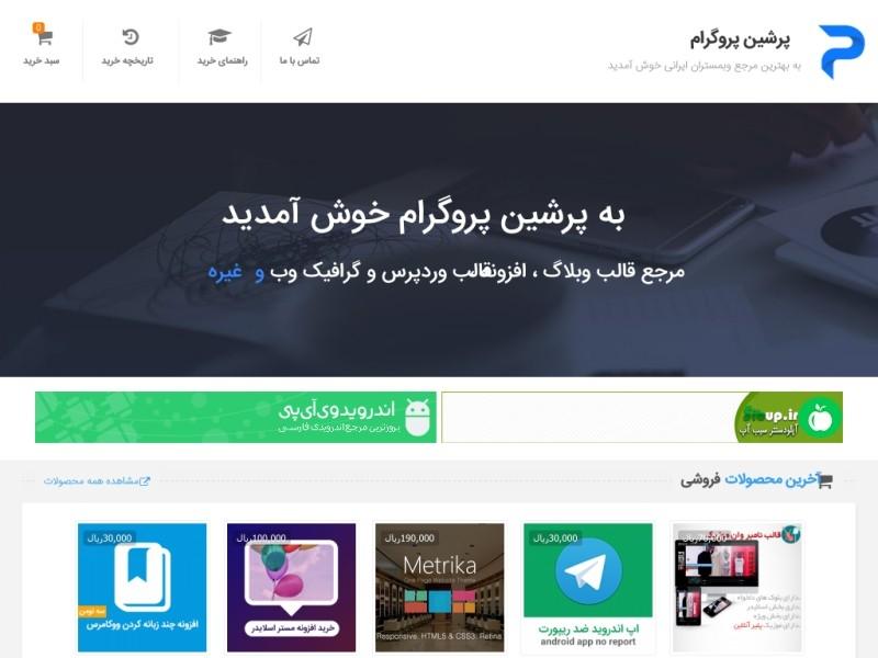پرشین پروگرام | بهترین مرجع وبمستران