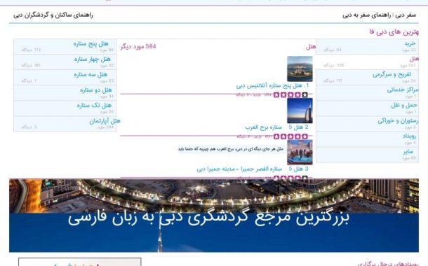 دبی فا - مرجع گردشگری دبی
